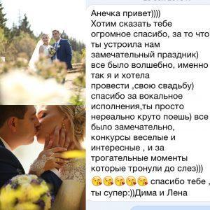 отзыв Дима и Лена
